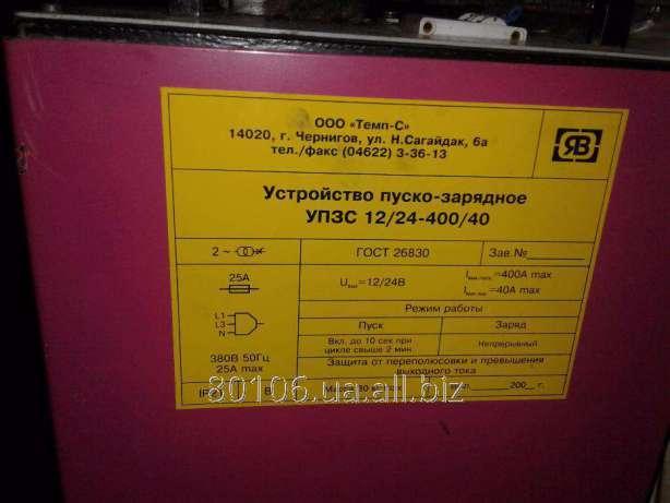 Установка пуско-зарядная УПЗС12/24-400/40
