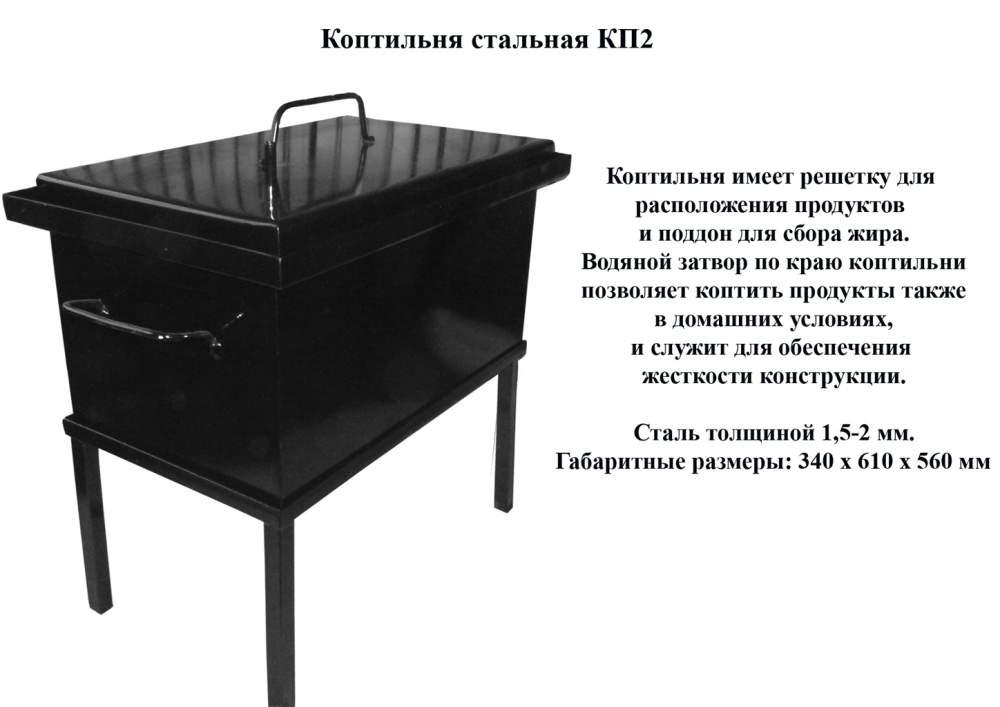 Коптильня , куплю коптильню Одесса, мангал коптильня, коптильня цена, продажа коптилен, фото коптильни Одесса, где купить коптильню