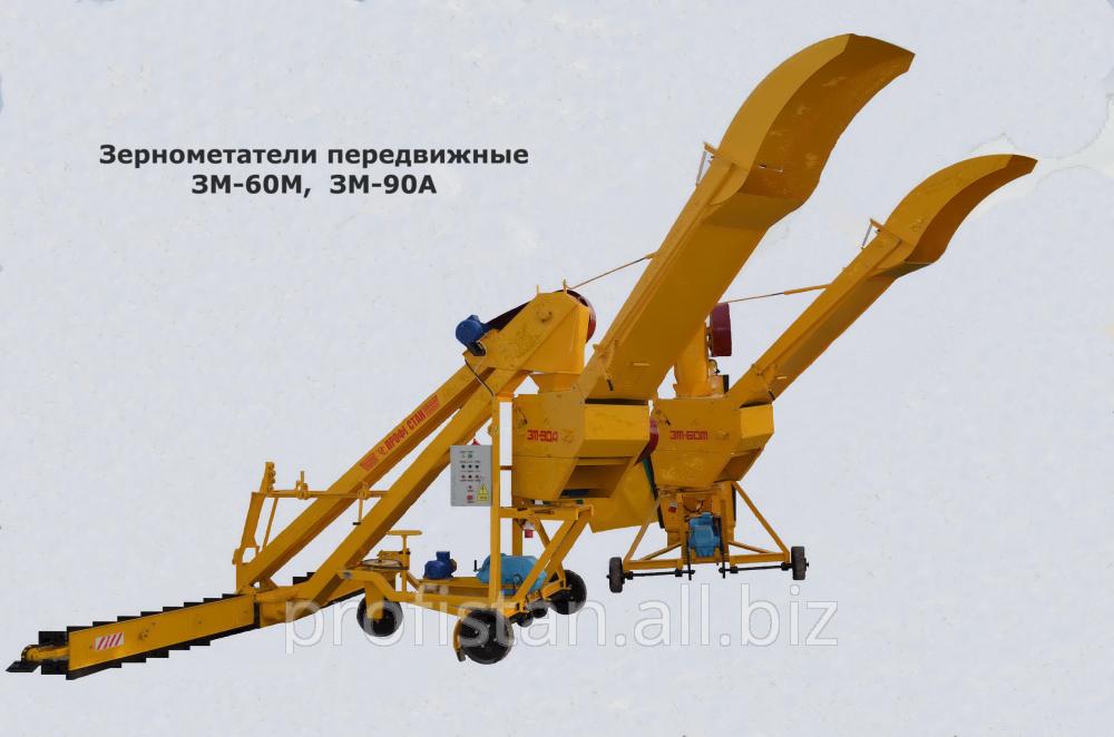Купить Зернометатели ЗМ-90A
