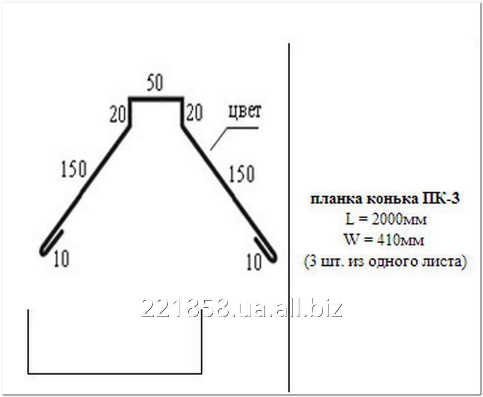Планка конька ПК - 3