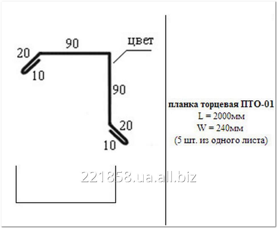 Планка торцевая ПТО - 01