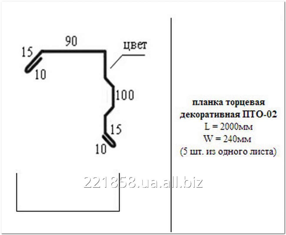 Планка торцевая декоративая ПТО - 02