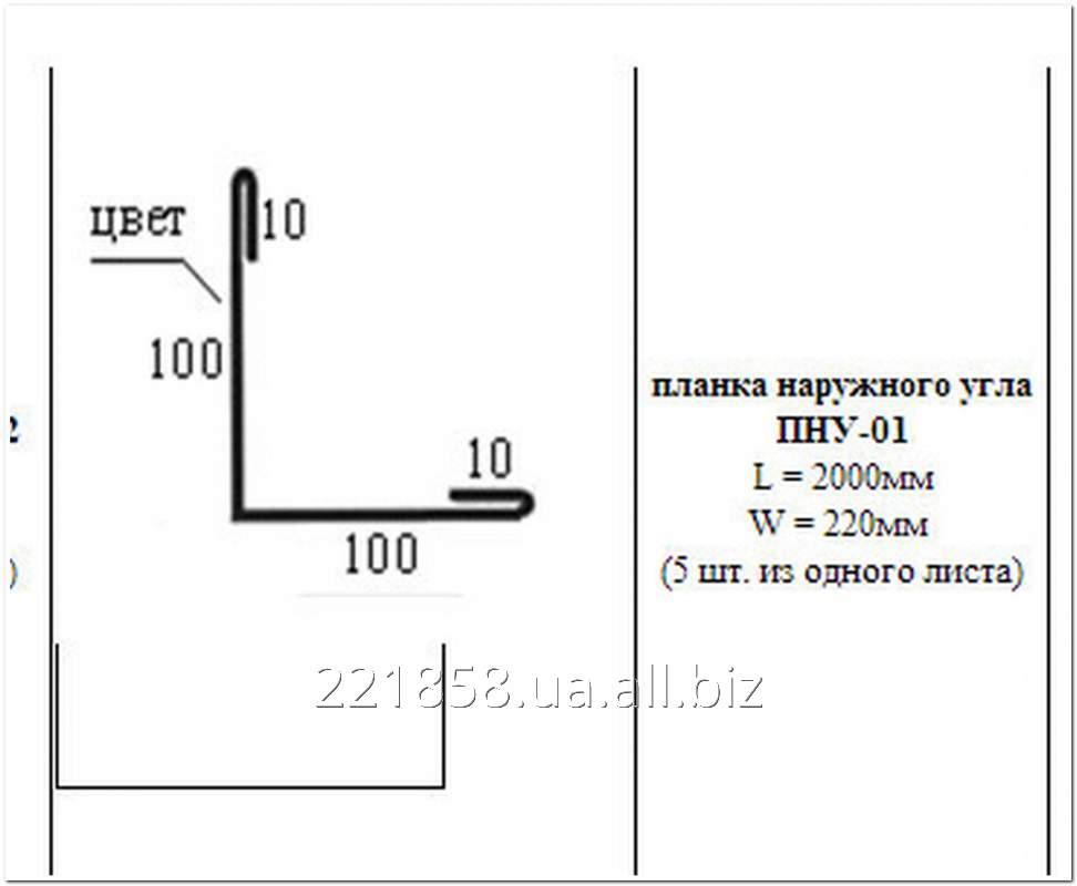 Планка наружного угла ПНУ - 01