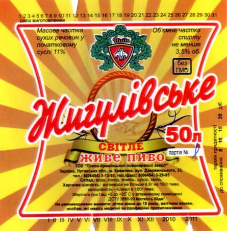 Купить Пиво в кегах живое темное и светлое производство Украина