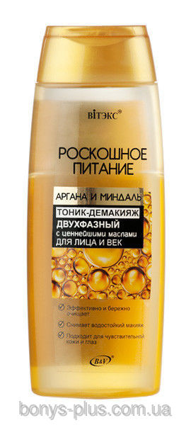 Buy Face toner makeup removal and century, code 4810153020055//5737