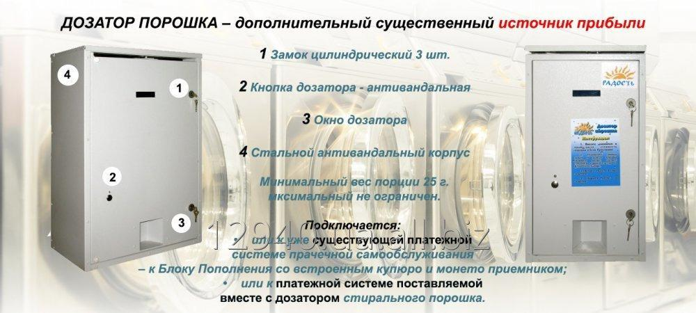 Buy The vending batcher of powder for pass self-service laundries