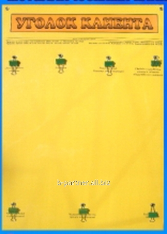 Планшет Уголок клиента 400х600 вертикальный, шифр: 68020003
