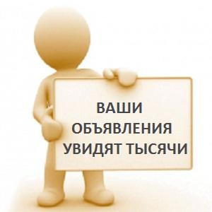 907cc758e8d1 Размещение объявлений сразу на 50 досок объявлений купить в Киеве