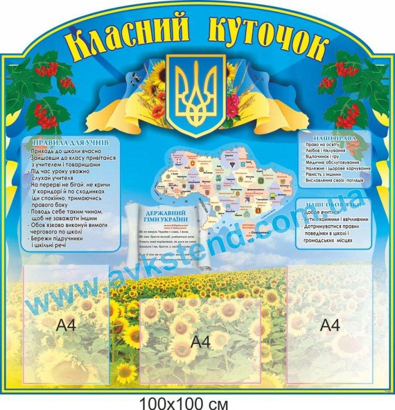 Класний куточок (2030037) купити в Чернівці b801d6c753554
