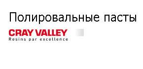 Полировальные пасты cray valley