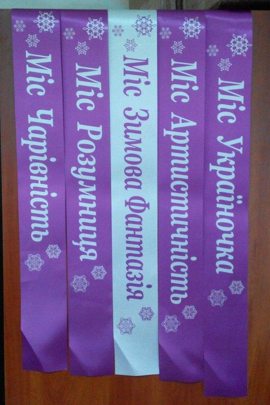 Поздравление на выпускной с лентами