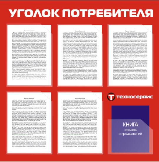 Купити Куточок споживача, Київ, покажчики інформаційні для магазинів, офісів, установ