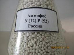 Buy Ammophos (12/52)