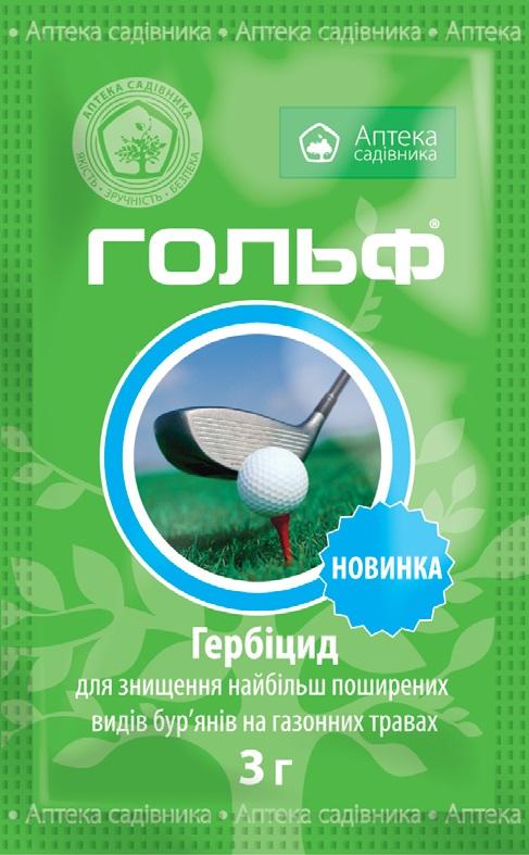 Гольф в.г.  - гербицид, ukravit 3 гр