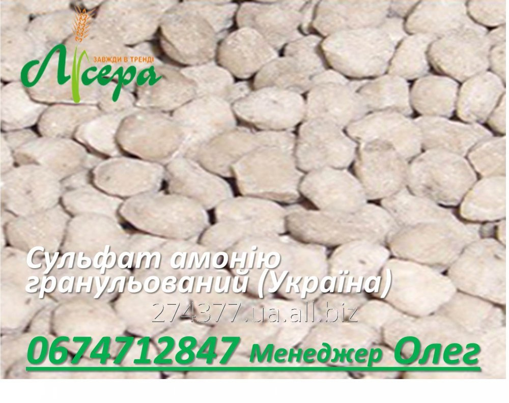 Купить Сульфат амонію Гранульований (Україна)