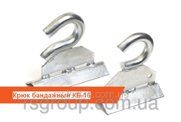 Крюк бандажный КБ-16