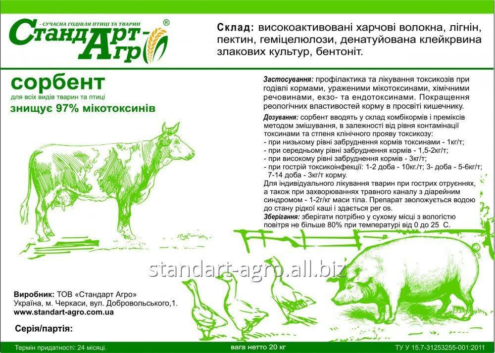 "Сорбент ""Стандарт Агро"""