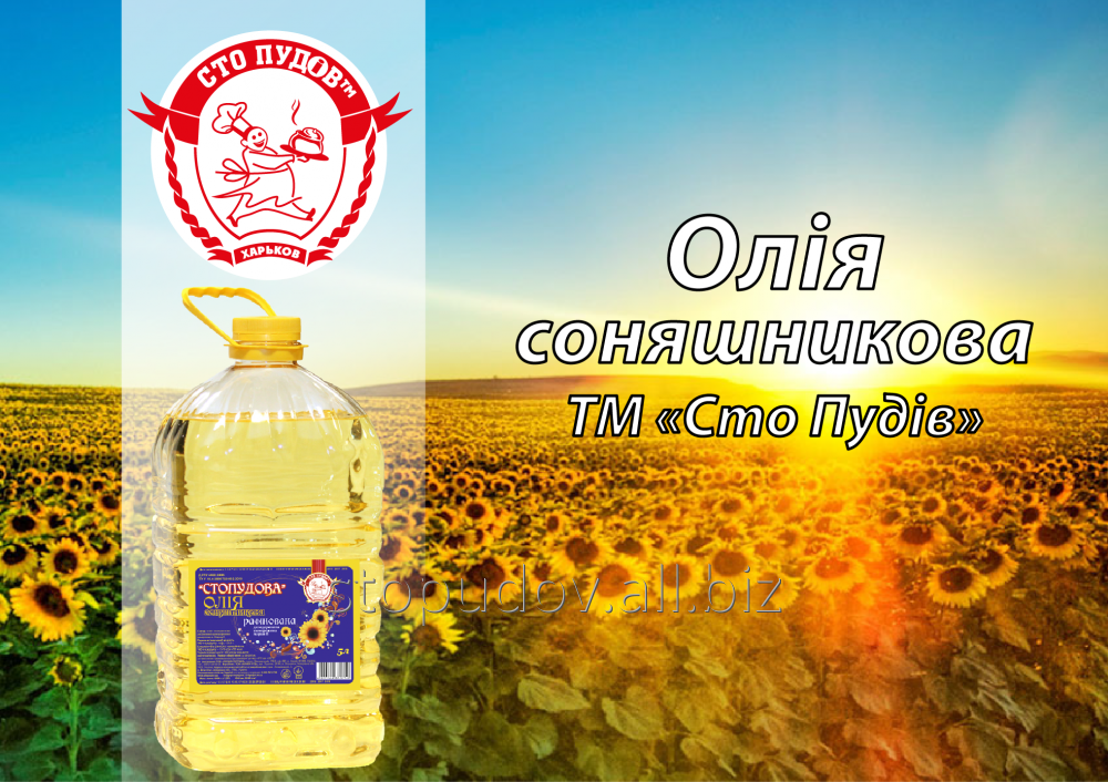 The sunflower oil refined 5 l