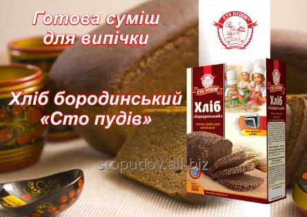 Смесь для выпечки Хлеб Бородинский 500 г
