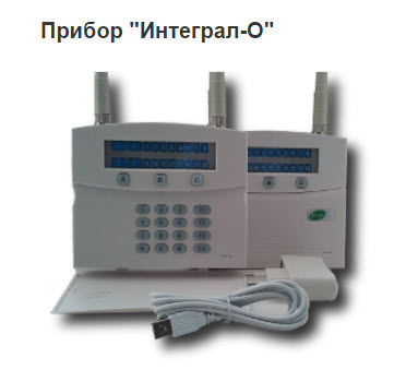 """Прибор беспроводной охранной GSM сигнализации """"Интеграл-О"""" - применяемое для охраны объектов различной формы собственности"""