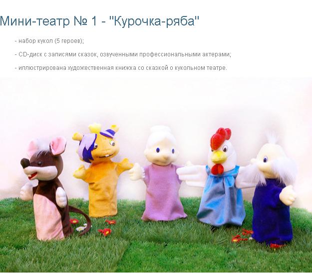 """Купить Кукольный театр из перчаточных кукол. Мини-театр №1 """"Курочка ряба"""""""