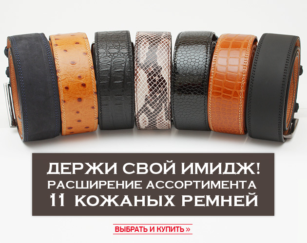Ремені чоловічі шкіряні купити в Київ 00dae90f3c529