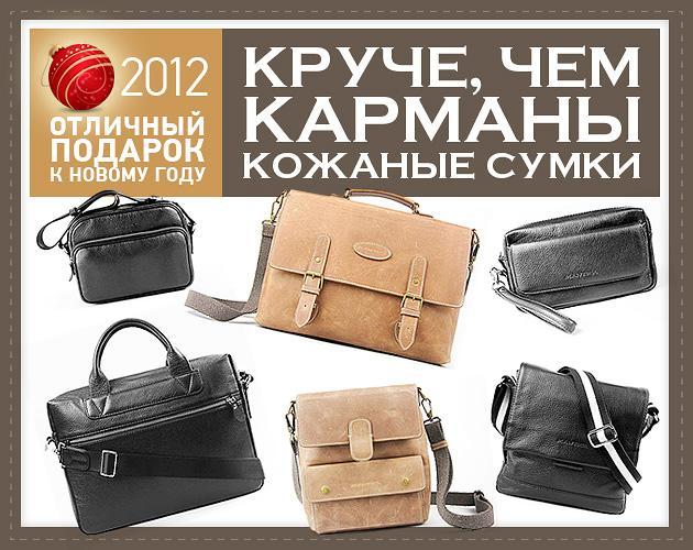 Сумки чоловічі шкіряні купити в Київ 120aa98ddf5c3
