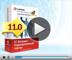 Купить 1С-Битрикс: Корпоративный портал