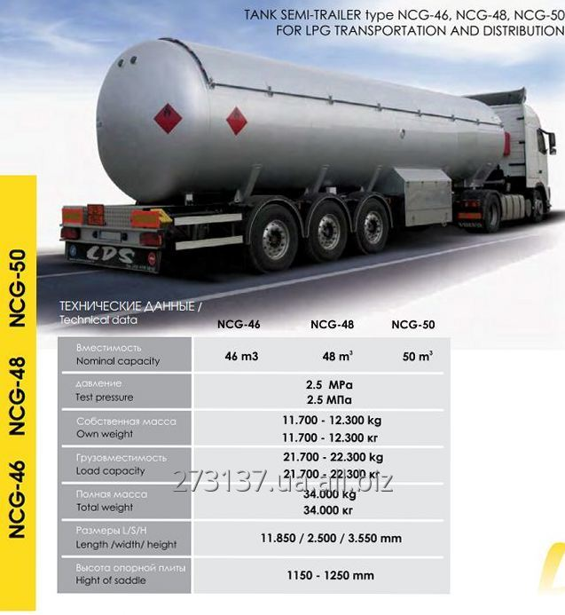 Buy The gas NCG-48 semi-trailer for transportation and distribution of the liquefied gases