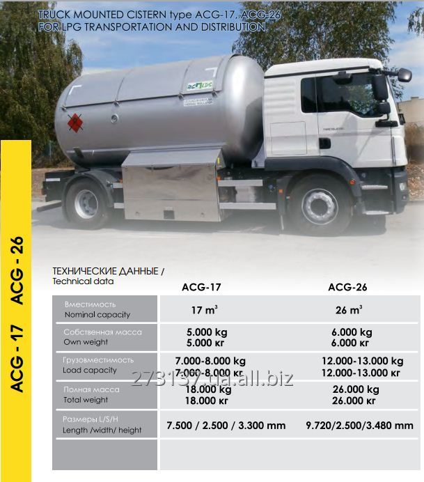 Buy The ACG-17 tank for transportation and delivery of the liquefied gases
