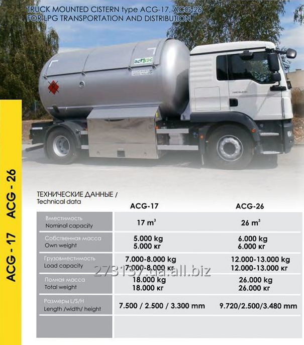 Buy The ACG-26 tank for transportation and delivery of the liquefied gases