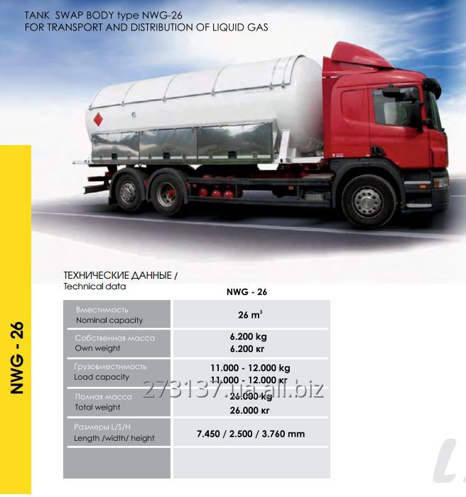Buy Replaceable body the NWG-26 tank for transportation and delivery of the liquefied gases