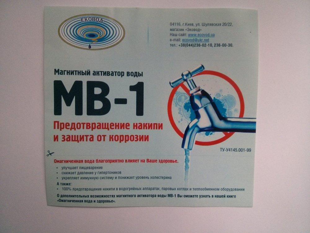 Acheter Activateur magnétique de l'eau des ménages MB Type 1 Surface