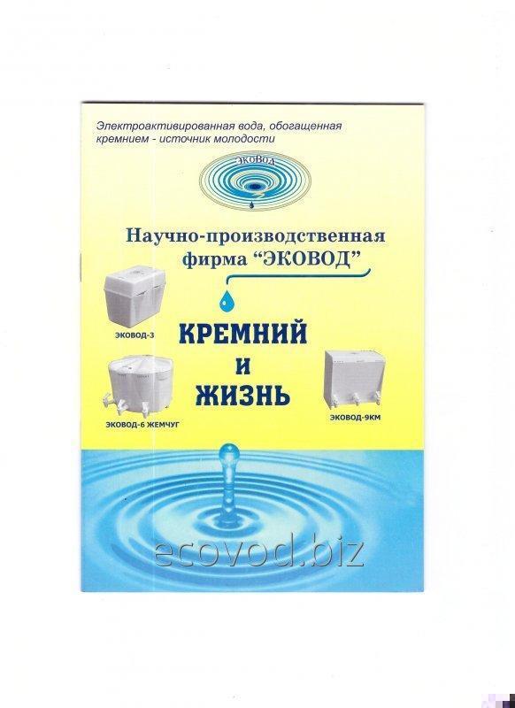 """Книга """"Кремний и жизнь""""  Куртов В.Д."""