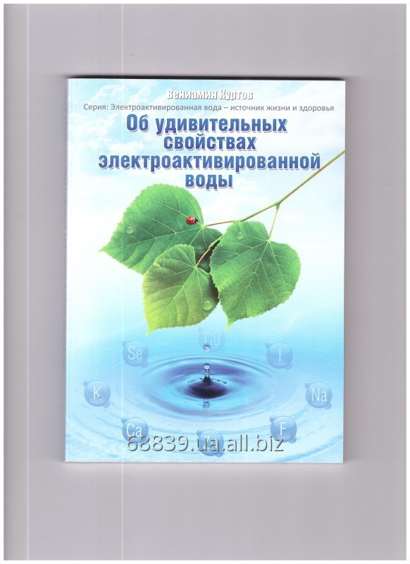 """Book """"About Surprising Properties of the Electroactivated Water"""" Kurtov V.D."""