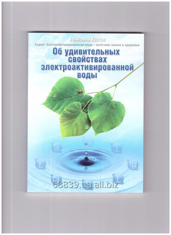 """Carte despre proprietăţi uimitoare de electro-activat de apă """"Kurtov valentina"""