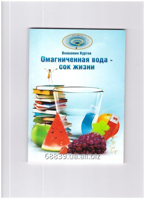 "Książka ""Omagnichennaja wody life juice"" Kurtov e"