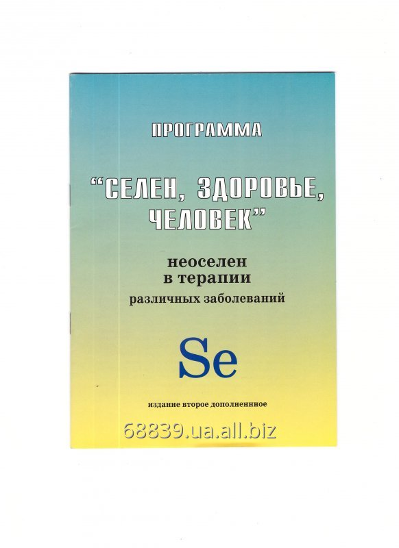 """Книга """"Селен,здоровье, человек"""" В.Д.Куртов ."""