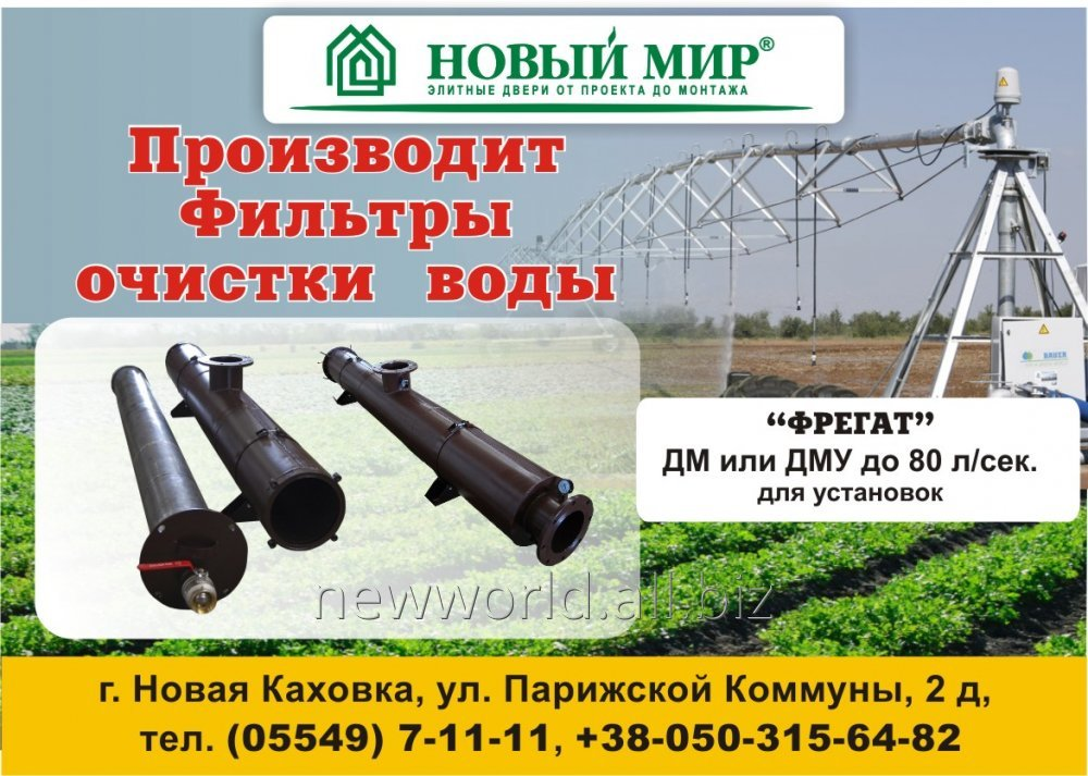 """Buy The filter for irrigating systems like """"Frigate"""" of DU, DMU on 80 l/sec."""