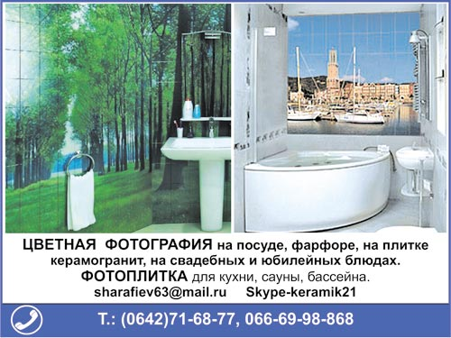 Buy Phototile for a sauna - to the pool - both a fireplace---the photo and pictures - on tanks and wash basins - drawing - a gold ornament on a surface