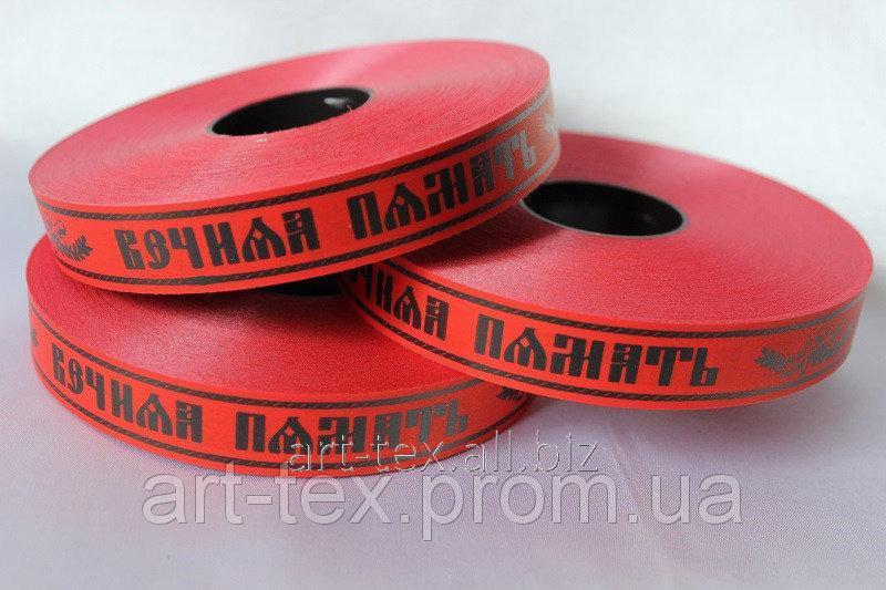 """Лента Ст 2/100 """"Вечная память"""" Красный Черный"""