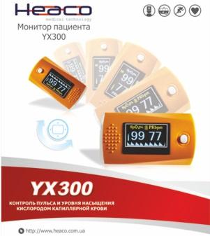 Миниатюрный пульсоксиметр YX 300, артикул HK067