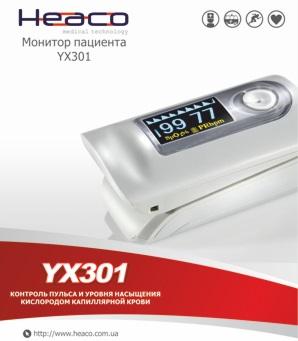 Миниатюрный пульсоксиметр YX 301, артикул HK0458