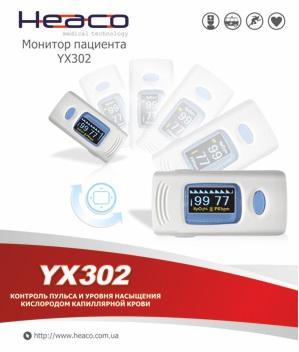 Миниатюрный пульсоксиметр YX 302, артикул HK0459