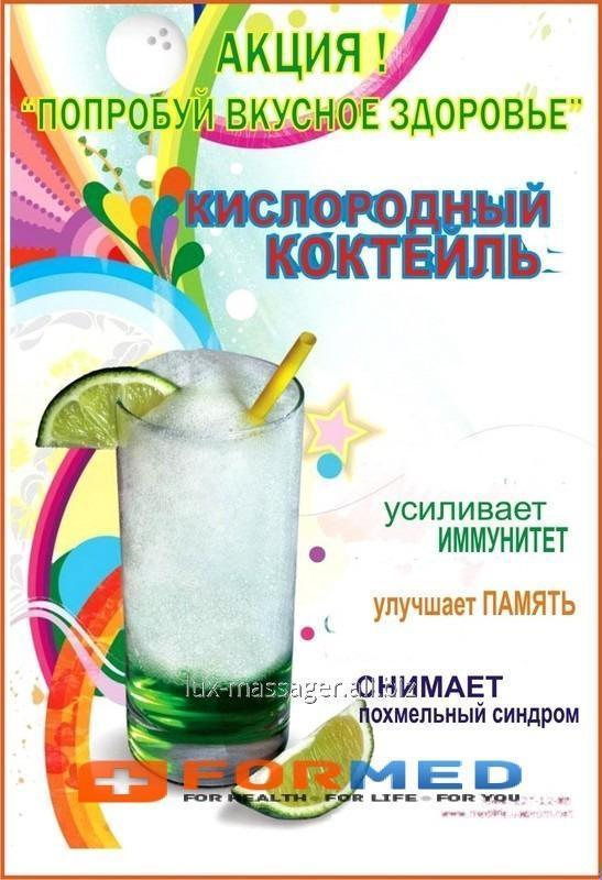 Мобильный кислородный бар, артикул HK0570
