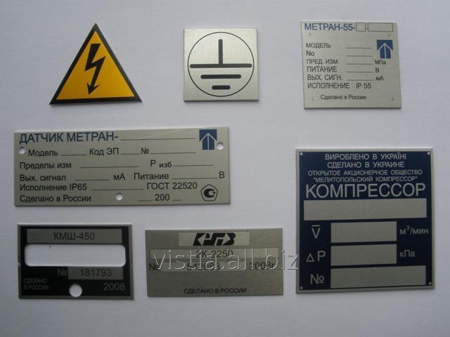 Таблички металлические, таблички информационные на алюминии