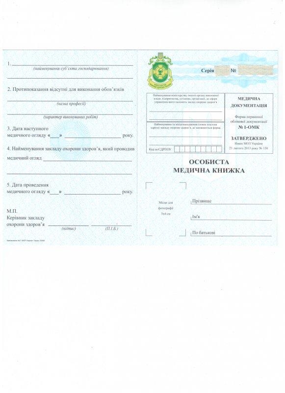 Скачать медицинскую книжку форма 1 временная регистрация как оформить единый центр