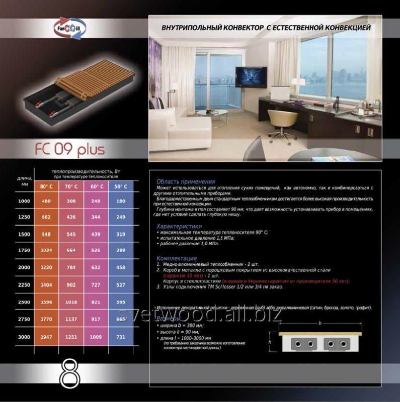 Внутрипольный конвектор с естественной конвекцией FC 09 PLUS, конвектора отопительные, обогреватели, напольное отопление, отопительное оборудование.