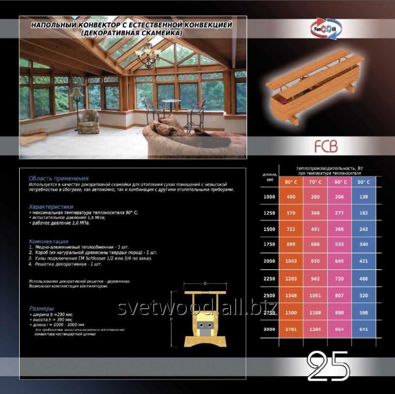Внутрипольный конвектор с естественной конвекцией FCB, конвектора отопительные, обогреватели, напольное отопление, отопительное оборудование.