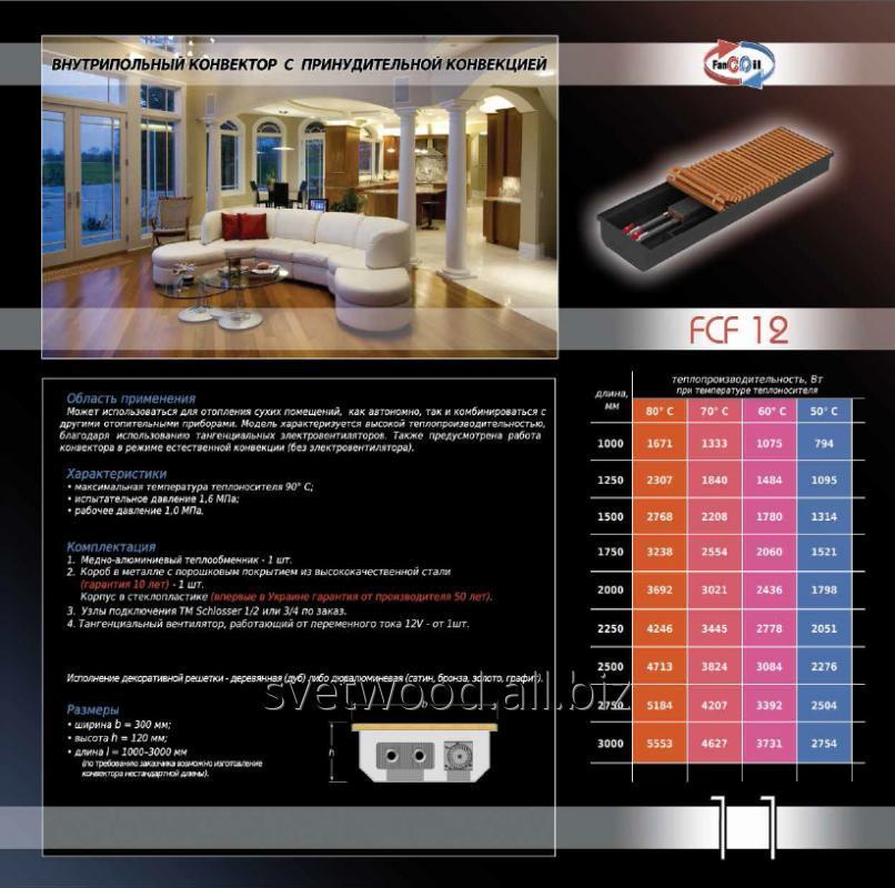 Внутрипольный конвектор с естественной конвекцией FCF 12, конвектора отопительные, обогреватели, напольное отопление, отопительное оборудование.